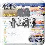 8219:青山商事