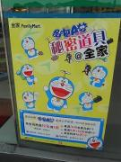 上海ファミマ(全家)のキャンペーン