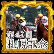 第49回札幌記念