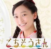 NHK連続テレビ小説「ごちそうさん」