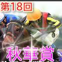 第18回 秋華賞(G1)