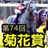 第74回 菊花賞