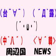 日本の周辺国ニュース(露中韓台)
