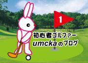 初心者ゴルファーの「ある!ある!」