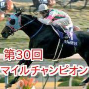 第30回 マイルチャンピオン(G1)
