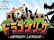 ドラゴンリーグ