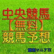 中央競馬〜無料競馬予想〜