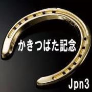 かきつばた記念(2018)