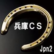 兵庫CS(2018)