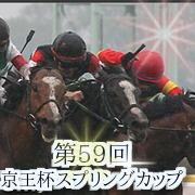 第59回京王杯スプリングカップ(G2)