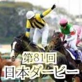 第81回 日本ダービー