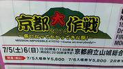 音楽の祭典「京都大作戦」