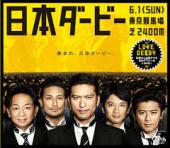 日本ダービー2014