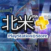 北米PlusのPS3/PS4/VITA