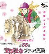 第55回宝塚記念