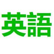 日本人と英語 最強の英語学習方法
