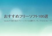 おすすめフリーソフト100