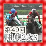 第49回 札幌2歳S