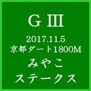 みやこステークス2017