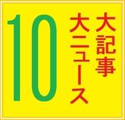 平成26年(2014年) 私の10大ブログ記事 / 最高のニュース