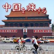 中国を旅するトラコミュ