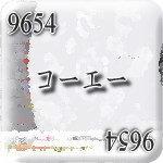 9654:光栄