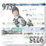 9735:セコム
