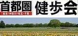 健歩会[首都圏]News
