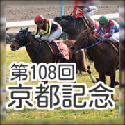 第108回 京都記念
