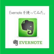 Evernote を使ってみた。