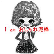 I am おしゃれ泥棒