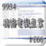 9934:因幡電機産業