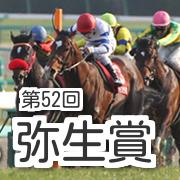 第52回 弥生賞(G2)