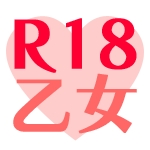 18禁乙女ゲーム