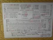 日本建国史