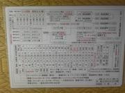 日本語の始まり
