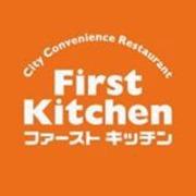 ファーストキッチン(First Kitchen)