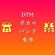 DTMやらボカロやらバンドやら自作音楽やら