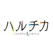 ハルチカ〜ハルタとチカは青春する〜