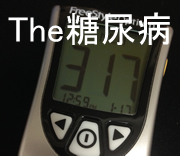The糖尿病