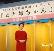 NHK連続テレビ小説「とと姉ちゃん」