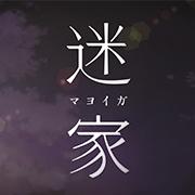 迷家-マヨイガ-