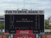 全日本少年軟式野球大会 春季大会