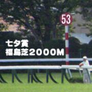 2017 第53回 七夕賞(GIII)