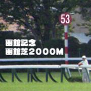2017 第53回 函館記念(GIII)