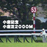 2017年 第53回 小倉記念(GIII)