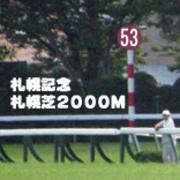 2017年 第53回 札幌記念(GII)