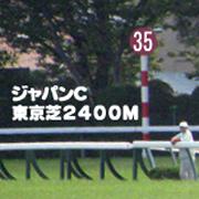 2016年 第35回 ジャパンカップ(GI)