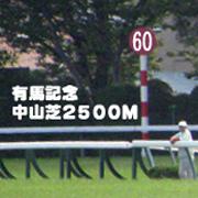 2016年 第60回 有馬記念(GI)