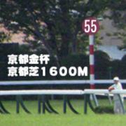 2017年 第55回 京都金杯(GIII)
